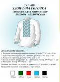 Рубашка для мальчика СХЛ  018