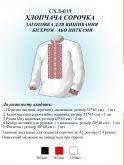 Рубашка для мальчика СХЛ  019
