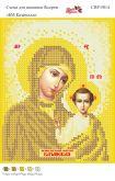 Схема для вышивки бисером  БМ Казанская (золото) СВР 5014 Формат А5