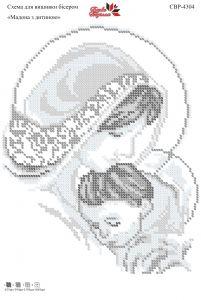 Схема для вышивки бисером Мадона с младенцем  СВР 4304 Формат А4